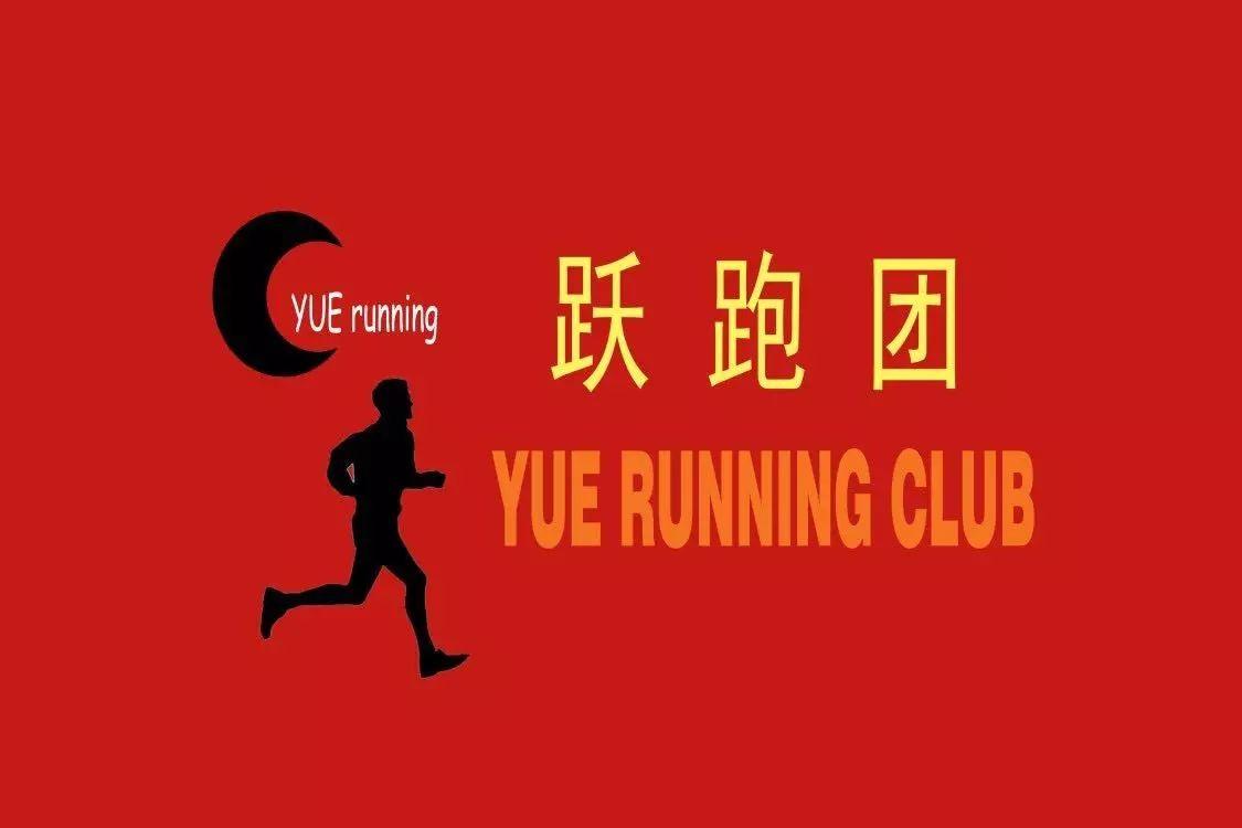 跑团故事汇|健康生活 美丽跃跑